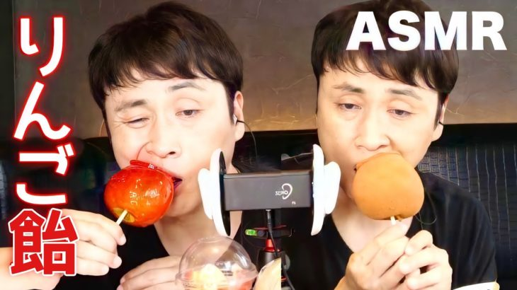 【ASMR】パリパリ児嶋がりんご飴を食べる音🍎🍏【咀嚼音】
