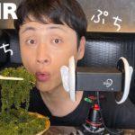 【ASMR】ぷちぷち児嶋が海ぶどう食べる音🍇🌿Sea Grapes 바다포도 咀嚼音