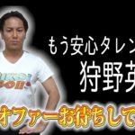 もう安心してください!狩野英孝CMオファー待ってます!!