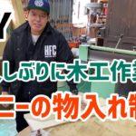 DIYジムニーの物入れを製作!久々の木工作業!