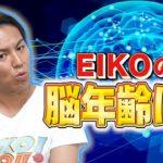 EIKOが脳年齢を測定したら衝撃の結果に!!