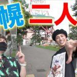 【二人旅】EXITが札幌の絶品グルメを食べ尽くす!美味すぎ飯テロ注意!