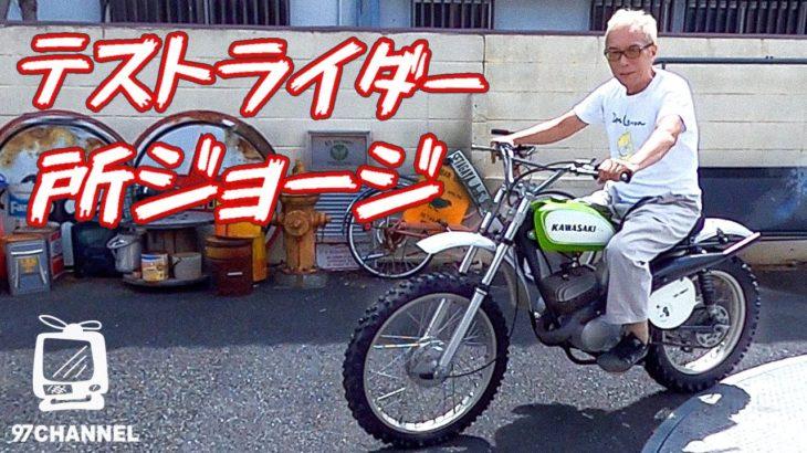 【爆音】テストライダー所さんの2スト旧車チェック /「カワサキ F21M」が世田谷ベースにやってきた [後編]