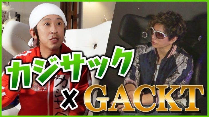 GACKTがカジサックの芸人力をチェック!!