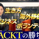 【GACKTの勝ち方】海外移住・生き方・ビジネス・ボランティアを語る