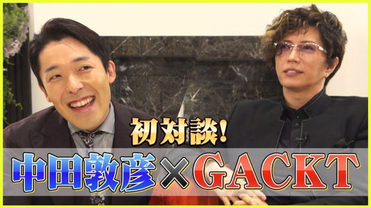 【初対談】GACKT X 中田敦彦