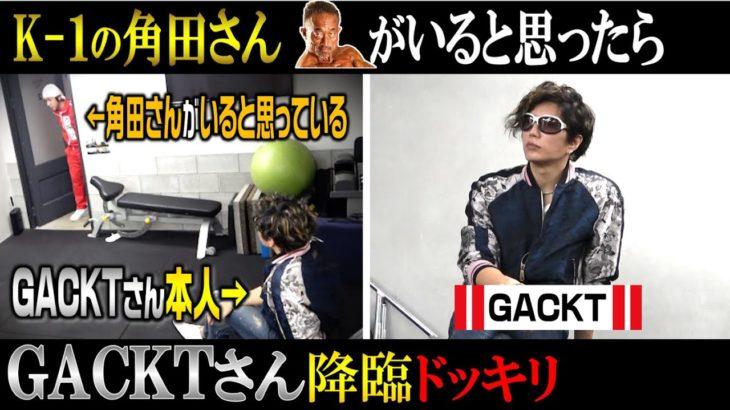 【GACKT降臨】Kー1の角田さんがいると思ったらGACKTさんがいるドッキリ