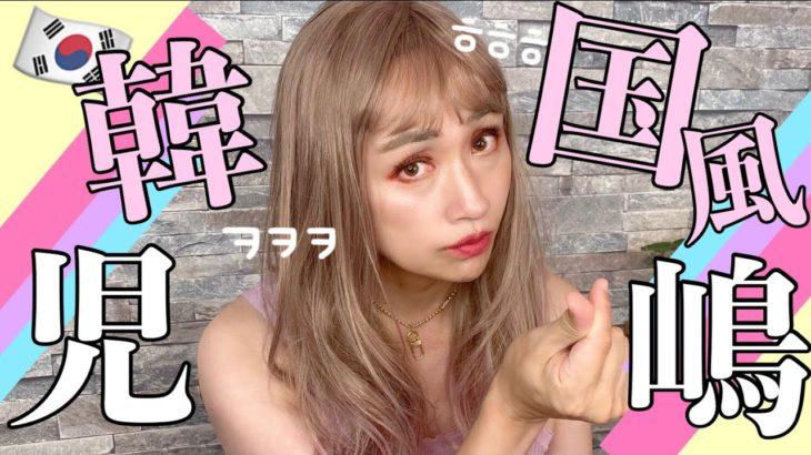 児嶋だけどK-popアイドル風メイクしたらガチ限界突破しちゃったッ★