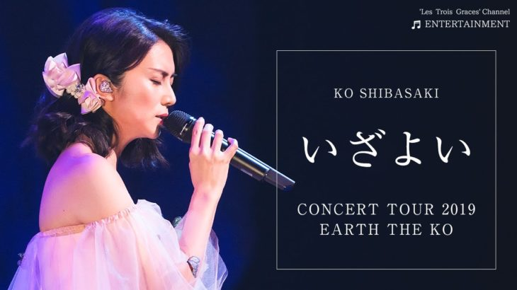 「いざよい」KO SHIBASAKI CONCERT TOUR 2019『EARTH THE KO』 | 柴咲コウ