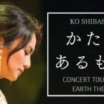 「かたち あるもの」KO SHIBASAKI CONCERT TOUR 2019『EARTH THE KO』   柴咲コウ