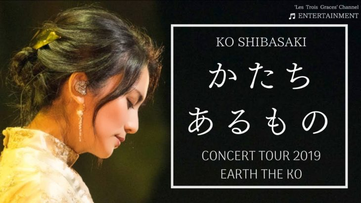 「かたち あるもの」KO SHIBASAKI CONCERT TOUR 2019『EARTH THE KO』 | 柴咲コウ