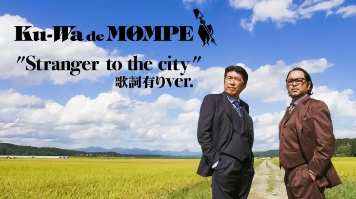 "Ku-Wa de MOMPE(くわとモンペ) – ""Stranger to the city"" MV (歌詞有りver.)"