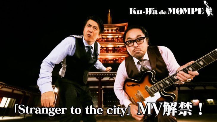 "Ku-Wa de MOMPE – ""Stranger to the city"" MV(※告知有りver)"
