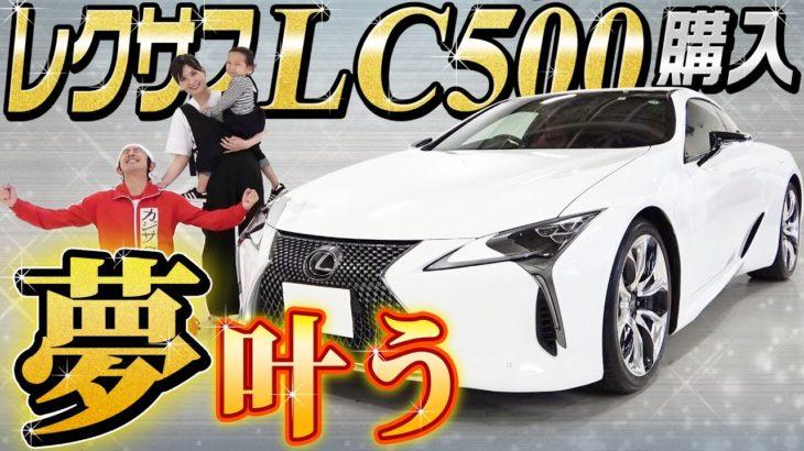 【夢叶う】憧れのレクサスLC500購入