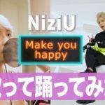 【歌って踊ってみた】Make you happy / NiziU