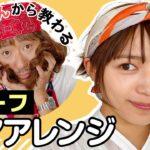 【Mrs.ユーコ】簡単&シンプル!ヘアアレンジ講座