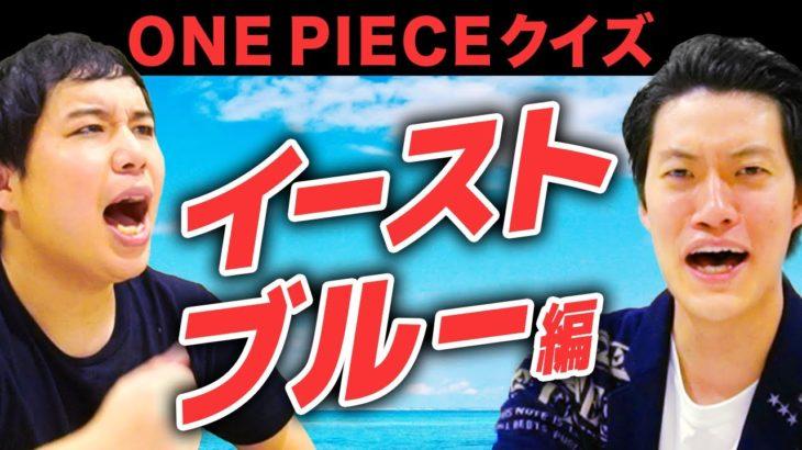 【ONE PIECEクイズ】イーストブルー編!!ルフィがバギーにトドメを刺した技は?【霜降り明星】