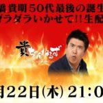 石橋貴明50代最後の誕生祭 生でダラダラいかせて!!生配信SP