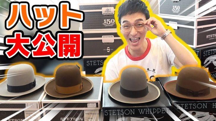 【私物紹介】STETSONのハットを紹介します!!