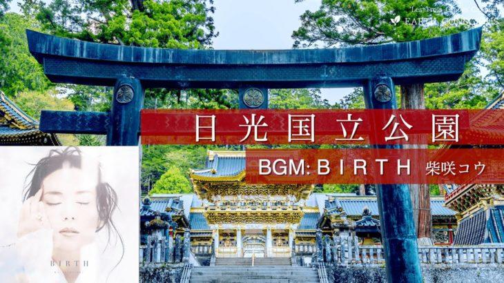 「日光国立公園」- Sharing Trip #3 –