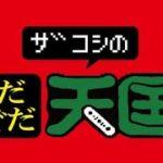 ザコシのぐだぐだ天国(Youtube)#07