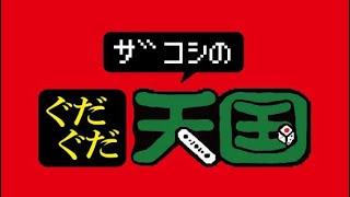 ザコシのぐだぐだ天国(Youtube)#08