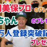 古閑美保プロ&のりちゃんのプレゼント&80万人記念プレゼント
