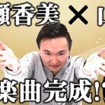 【コラボ】広瀬香美さん!かまいたち山内が作詞しました!
