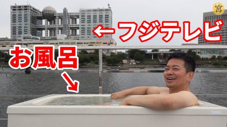 フジテレビを眺めながら入浴する宮迫博之は何を思う?