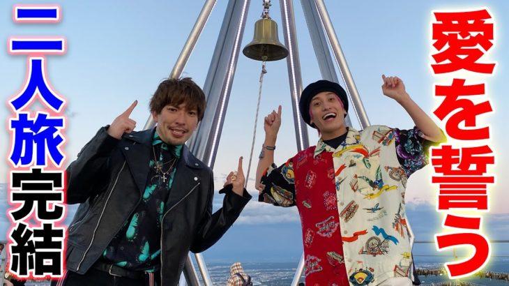 【二人旅完結編】恋人の聖地で永遠のコンビ愛を誓う⁉︎札幌デートスポットで大はしゃぎ!