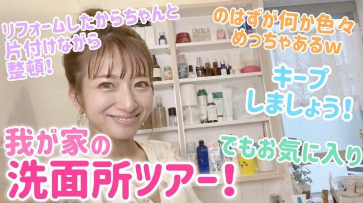 【収納紹介】我が家の洗面所ツアー