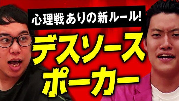 【デスソースポーカー】ハイレベルな心理戦でラストに奇跡の引きが!?