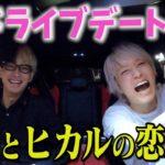 【彼女目線】ヒカルとドライブしながらお台場と東京タワー行ってきたよ!