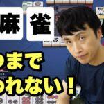プロ雀士の児嶋が再びオンライン麻雀にて突然勝負を挑んだ結果…
