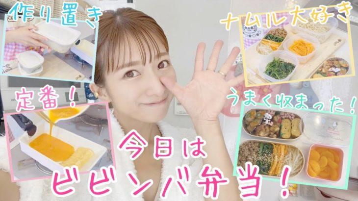 【お弁当】のあの部活弁当~ビビンバ弁当編~