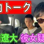 【ほぼプライベート旅#2】車中フリートークでバシに疑惑浮上!?【ドライブ】