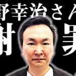 【かまいたち山内謝罪】東野さん、周りが見えておらず申し訳ありませんでした。