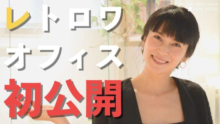 【初公開】柴咲コウがご案内!レトロワオフィスツアー
