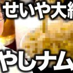 粗品焼肉屋おもてなし料理!!せいや大絶賛モヤシメニューが美味すぎる!!【霜降り明星】