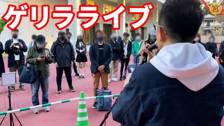 東京タワーの真下でゲリラライブをしてみた
