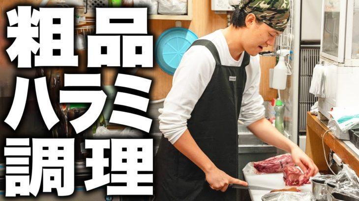 こだわりのハラミを粗品が包丁で調理していきます!!【霜降り明星】