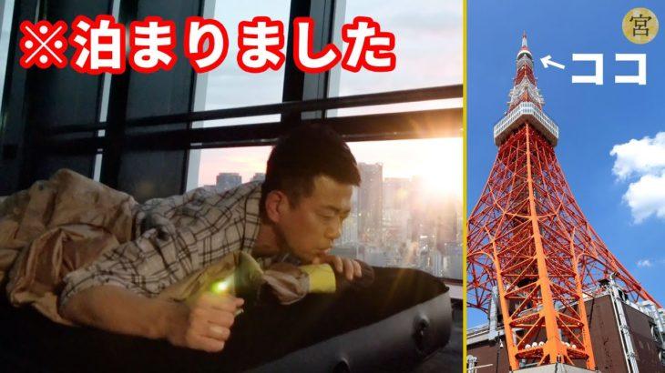 東京タワーにお泊まりしました