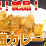 【料理】草彅剛!簡単絶品時短カレーに挑戦!