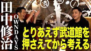 【田中修治×キンコン西野】とりあえず武道館を押さえてから考える