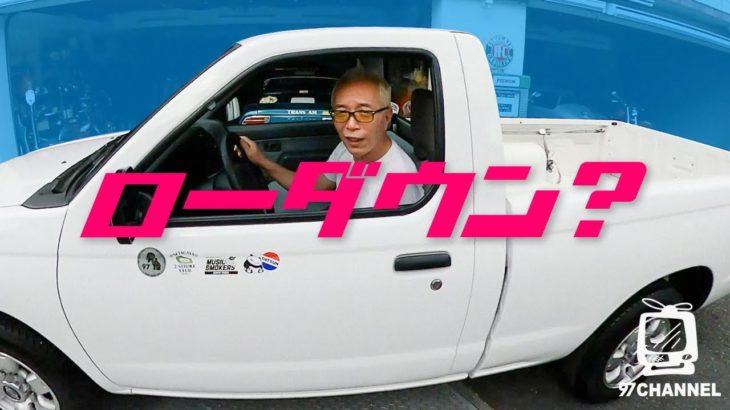 【所さんのトラック】ニッサン・フロンティア(左ハンドル) をカスタムしよう!