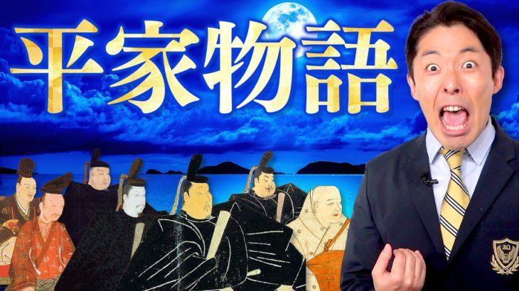 【平家物語①】日本人なら知っておくべき平氏と源氏の戦い