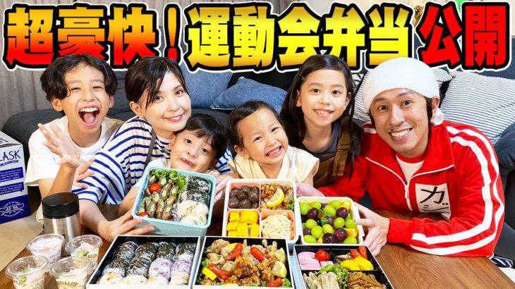 【超豪快】カジサック家の運動会弁当を公開!!