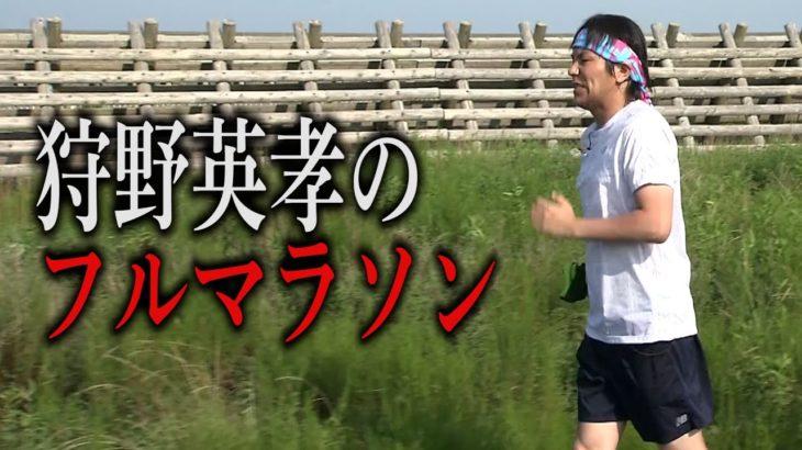狩野英孝フルマラソンチャレンジの行方は