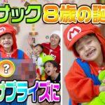 【手作りサプライズ】コジサック8歳のサプライズ誕生日パーティー