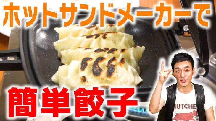 【料理】ホットサンドメーカーで簡単餃子レシピ!!